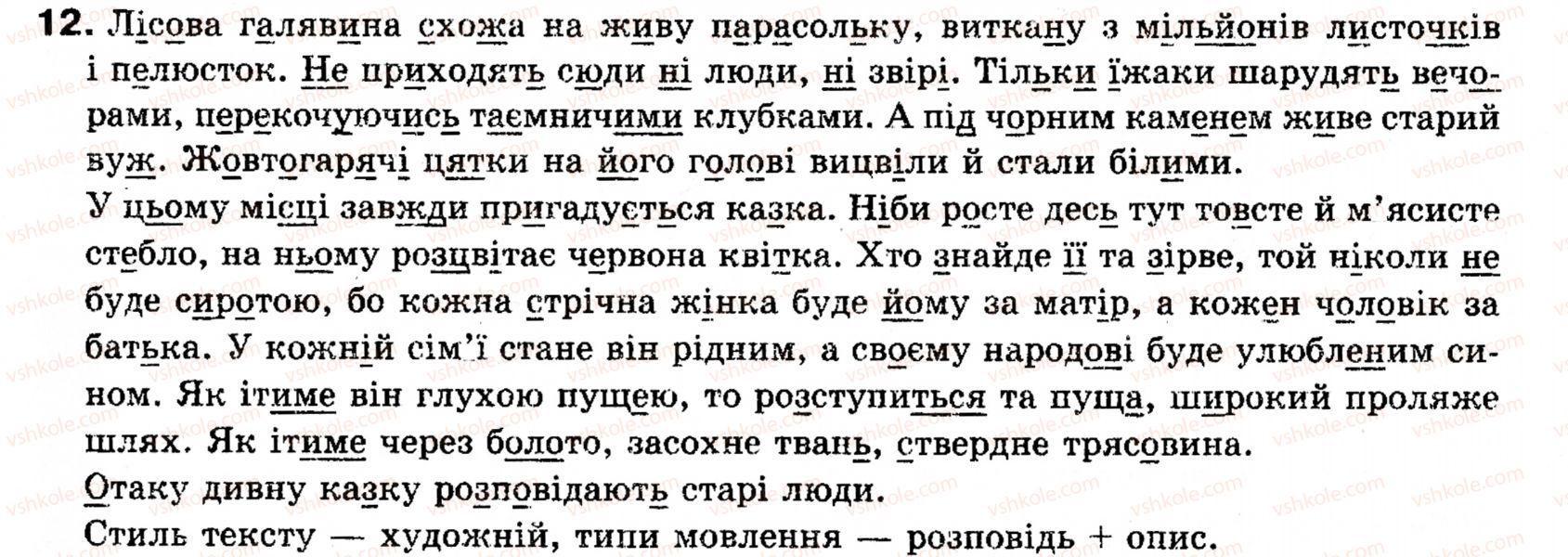 решебник перевод на украинский