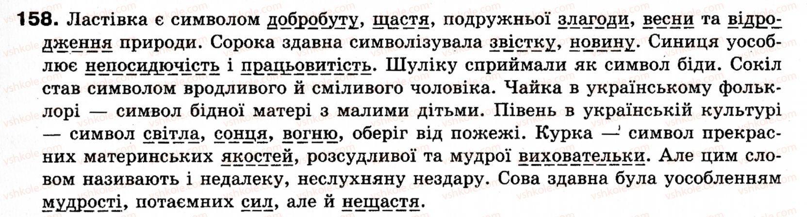 Гдз Укр Мова 9 Класс Кузнецов