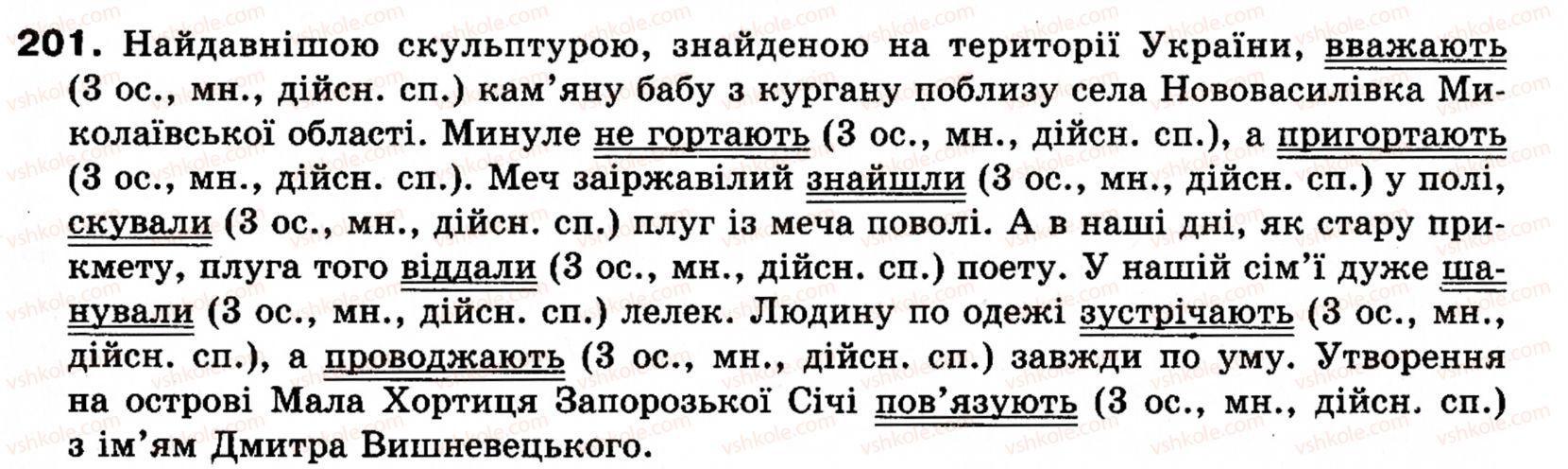 гдз 8 клас української мови глазова