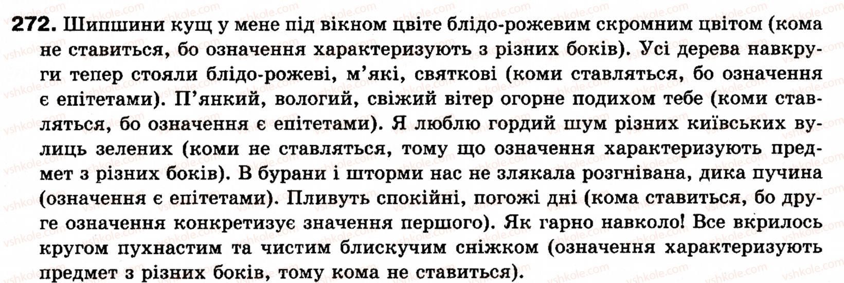 Мови клас глазова 8 української гдз