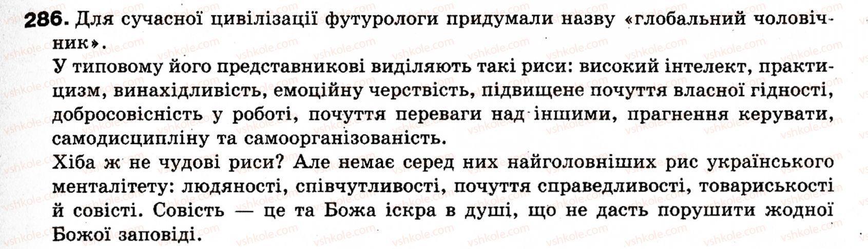 8 мови української гдз глазова клас