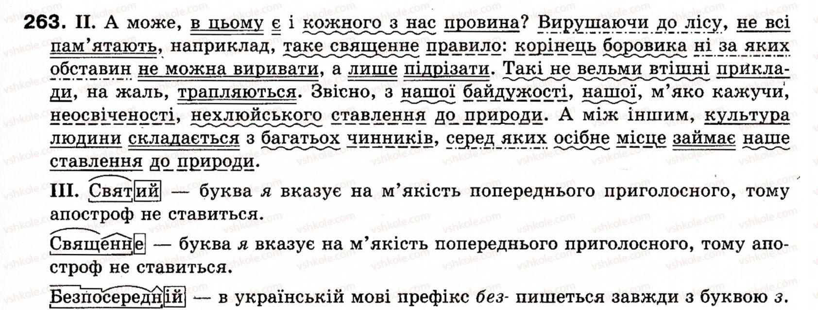 Укр мови 8 гдз класс заболотный по
