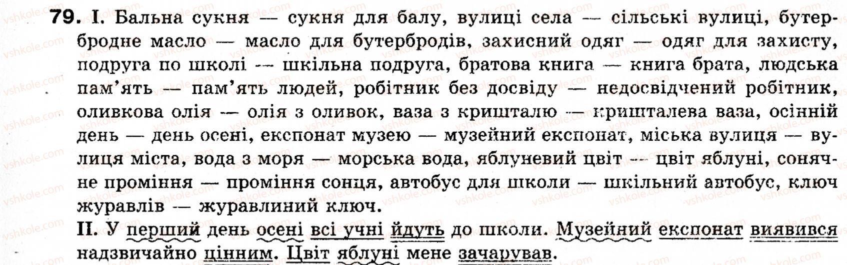 української 10 мови заболотний клас гдз до