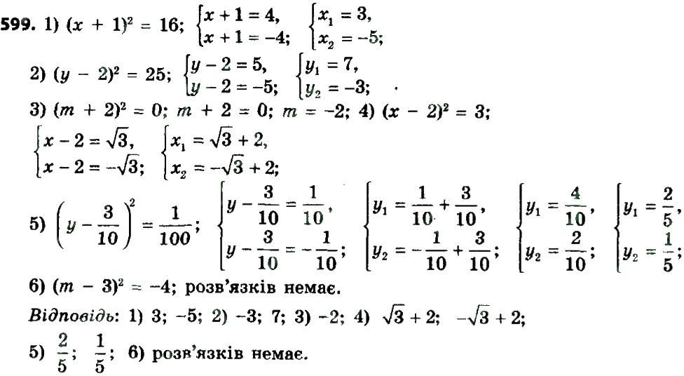 Істер 8 класу алгебри для гдз з