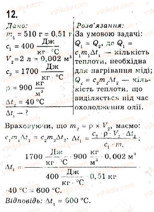 гдз по физике с о довгого