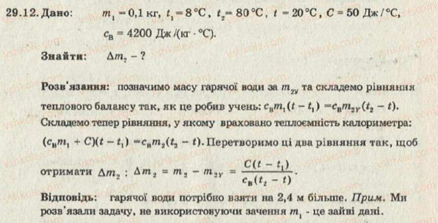 11 задач збірник клас гдз фізика