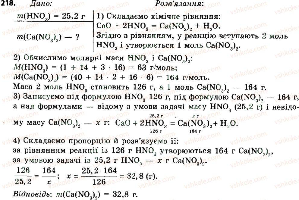 Гдз 8 Кл Хімія