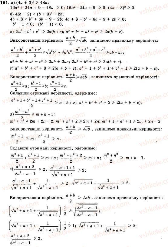 гдз по алгебри кравчук янченко