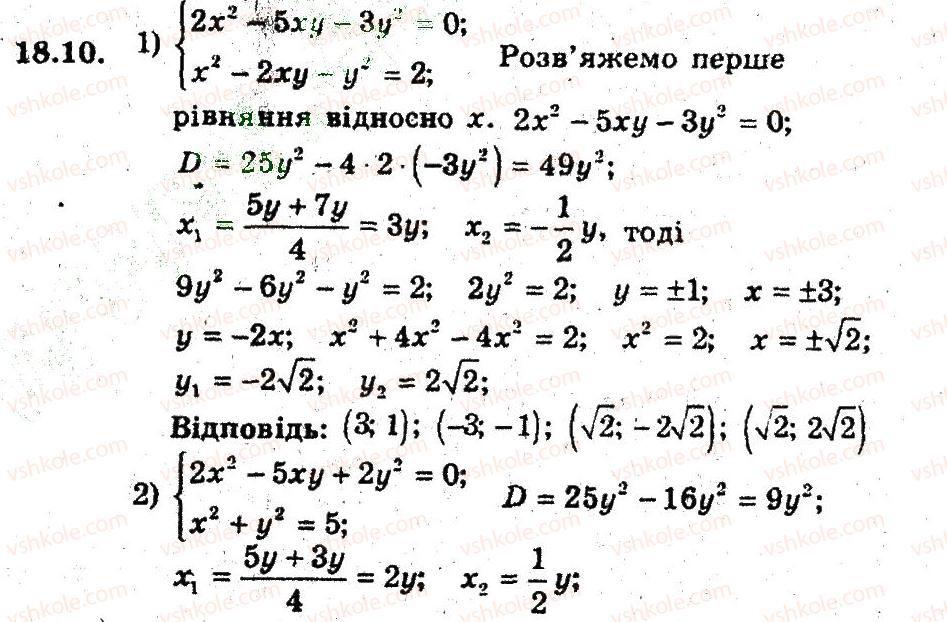алгебре мерзляк клас 9 гдз по поглиблене вивчення