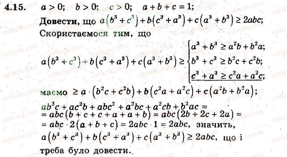 алгебри гдз 8 поглиблене за вивчення клас з