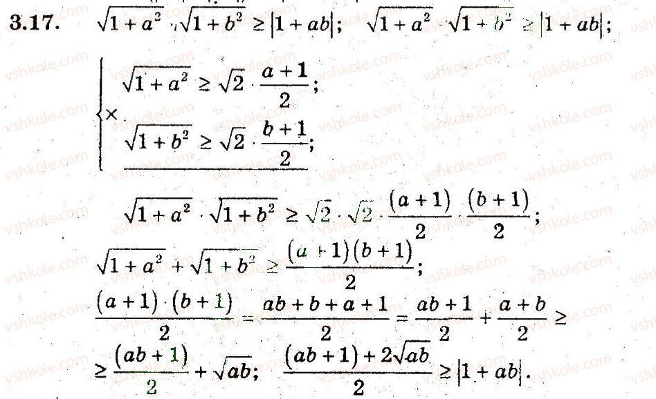 алгебра для поглибленого вивчення 9 клас гдз