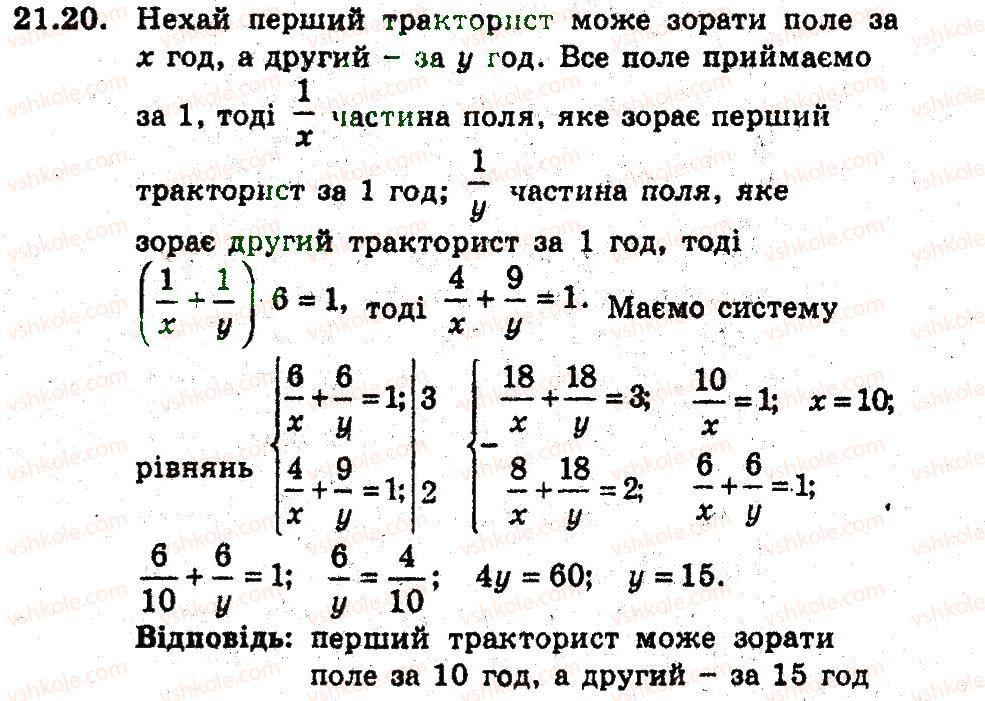 Гдз З Математика 5 Клас А Г Мерзляк