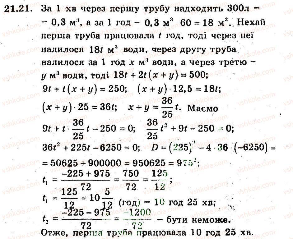 поглибленим алгебре гдз клас вивченням якір гдз з полонський мерзляк по 9