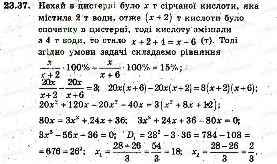 з якір гдз класу алгебри 9
