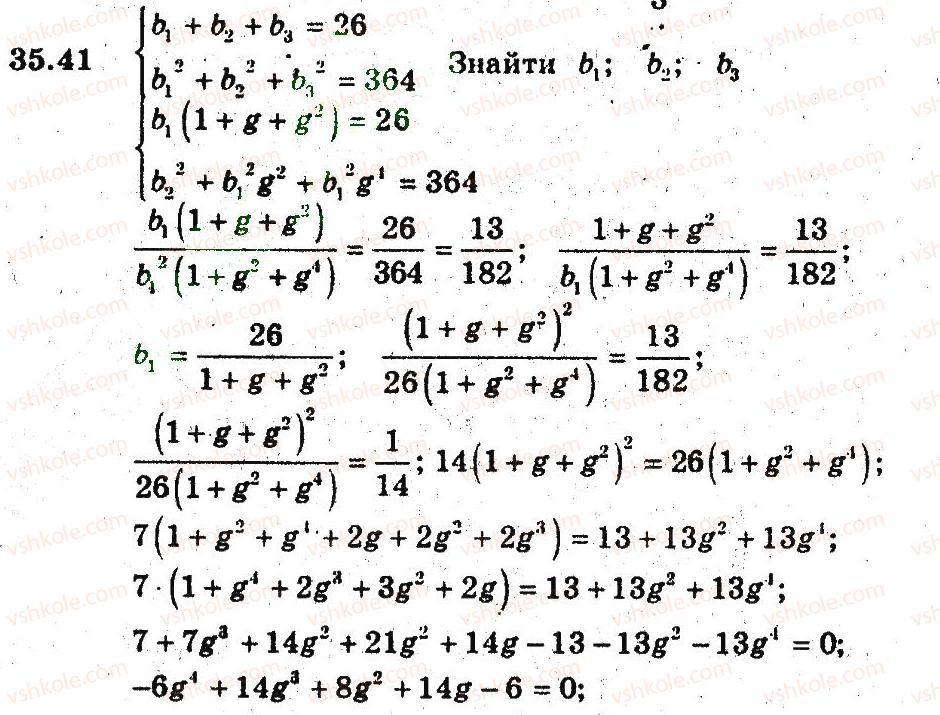 поглибленого гдз вивчення клас для 9 алгебра
