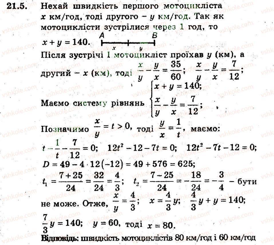 Гдз 9 Алгебра Мерзляк Для Поглибленого