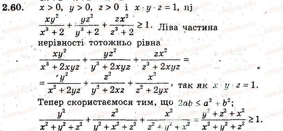 збірник якір клас алгебра мерзляк 9 гдз