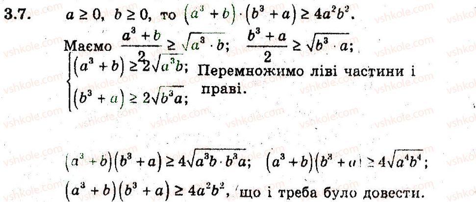 гдз з алгебри за 8 клас поглиблене вивчення