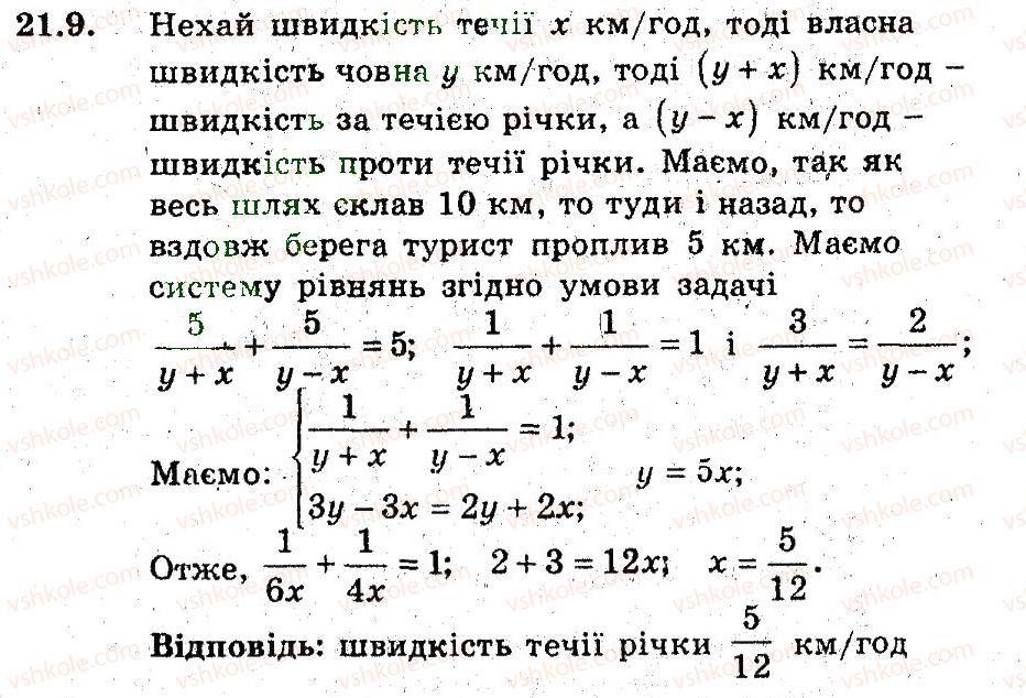 гдз з алгебри 8 клас якір з поглибленим вивченням