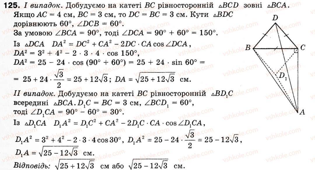 З 9 гдз з геометрії класу