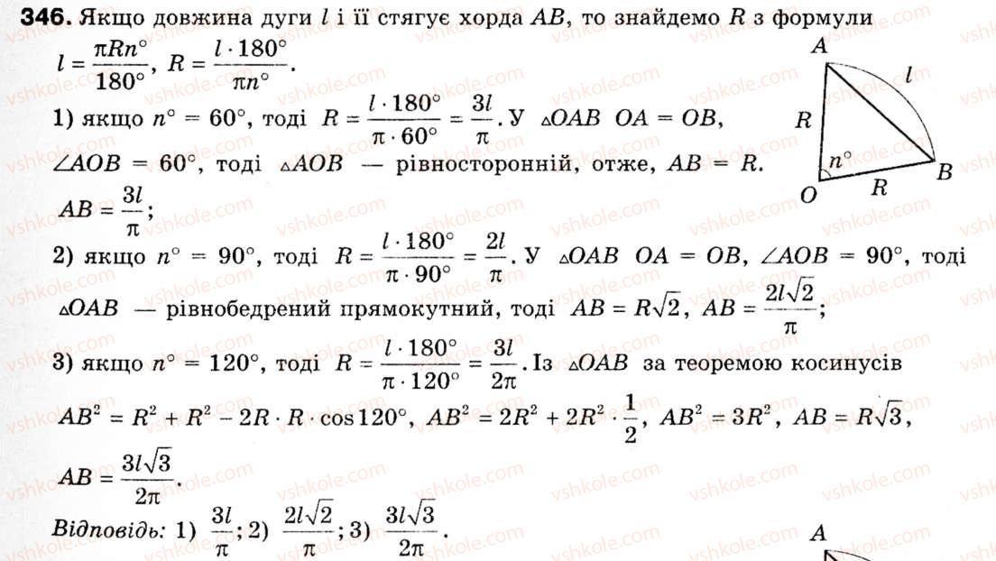 З 9 тарасенкова геометрії гдз бурда