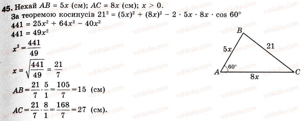 мерзляк якир с по полонский геометрии углубленным изучением класс гдз 9