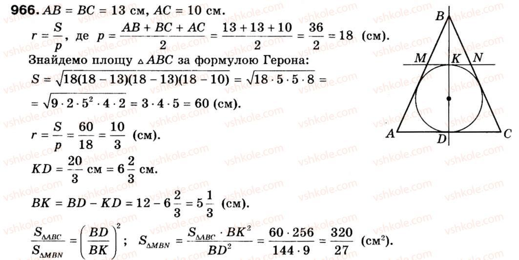 Гдз 9 Клас Геометрiя
