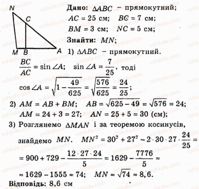 10 збірник мерзляка геометрія гдз клас