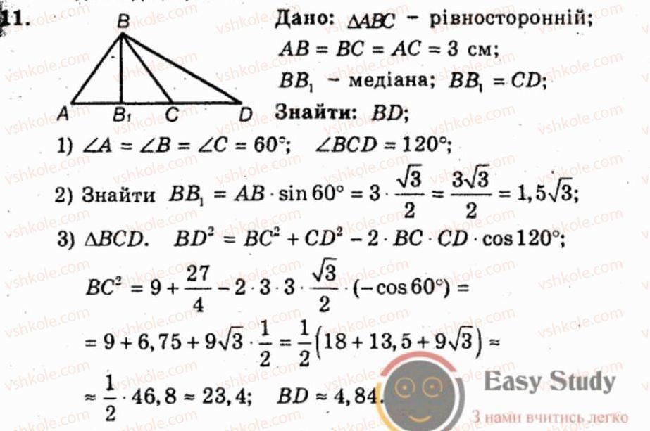 робіт збірник геометрія і гдз мерзляк контрольних 10 задач