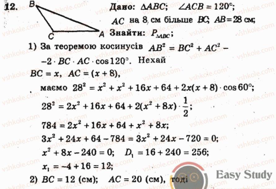 Геометрії клас робіт і 8 з гдз збірник контрольних задач