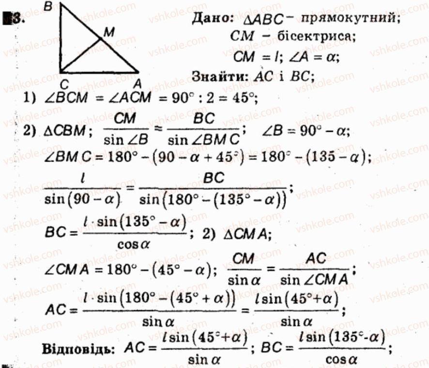 9 мерзляк геометрія гдз клас збірник