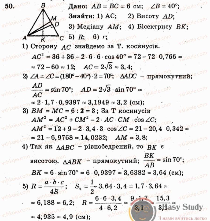 Геометрія мерзляка 9 збірник клас гдз