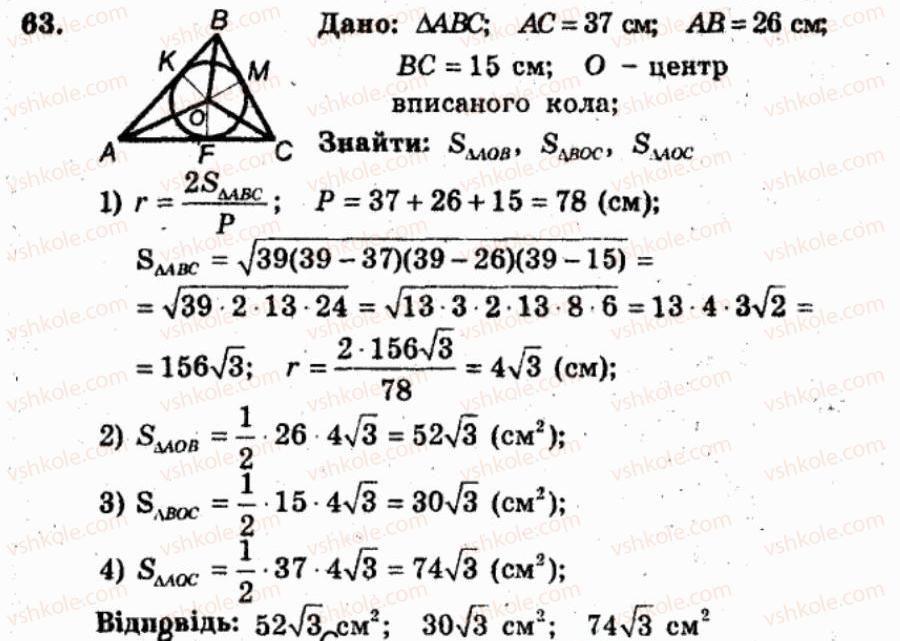 9 геометрiя гдз клас