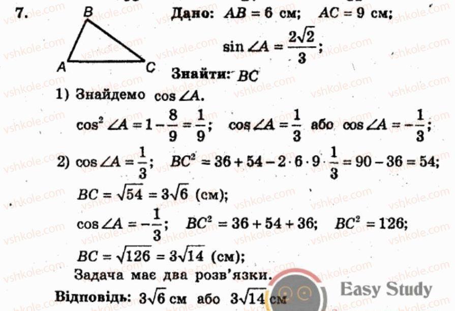 7 робіт геометрії гдз клас з з контрольних