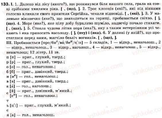 М. і. пентилюк українська мова 9 клас гдз