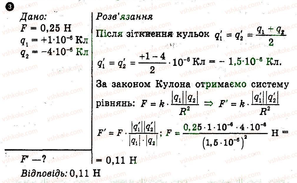 Гдз I Клас Фізика Божинова