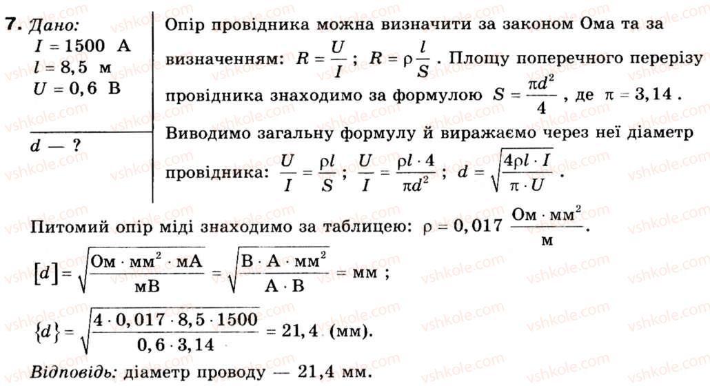 физике 10 по божинова класс за гдз