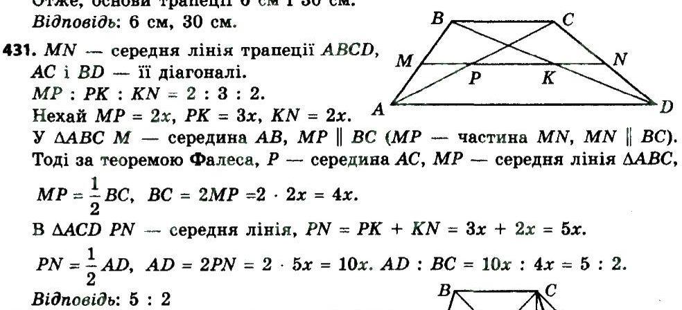 Нова істер геометрія гдз програма