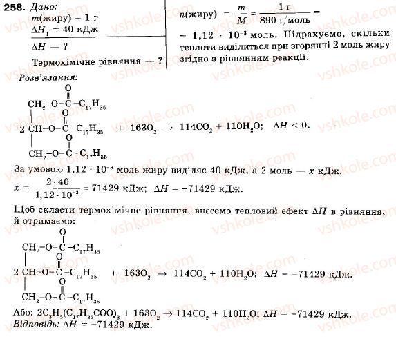 гдз по химии для 9 класса попель