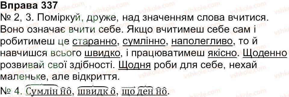 гдз 2 клас укранська мова вашуленко вправа 317