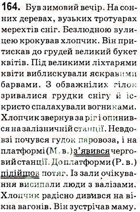 Мова 4 гдз українська за клас