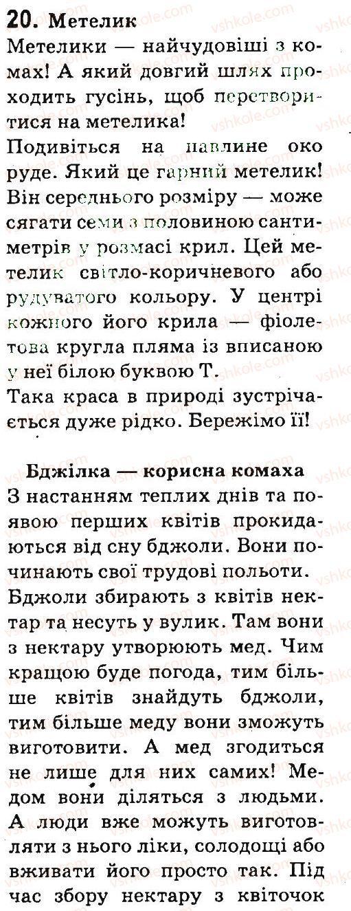 гдз 4 класс украинский язык мовчун