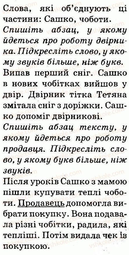 Гдз По Українська Мова 3 Клас Захарійчук Відповіді