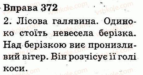 Укр мова 3 клас вашуленко вправа 373