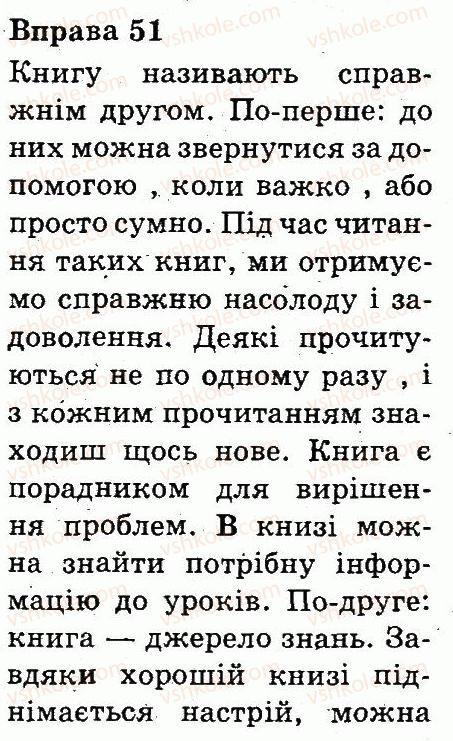 3 гдз зошит о.і.мельничайко гдз клас мова м.с.вашуленко українська