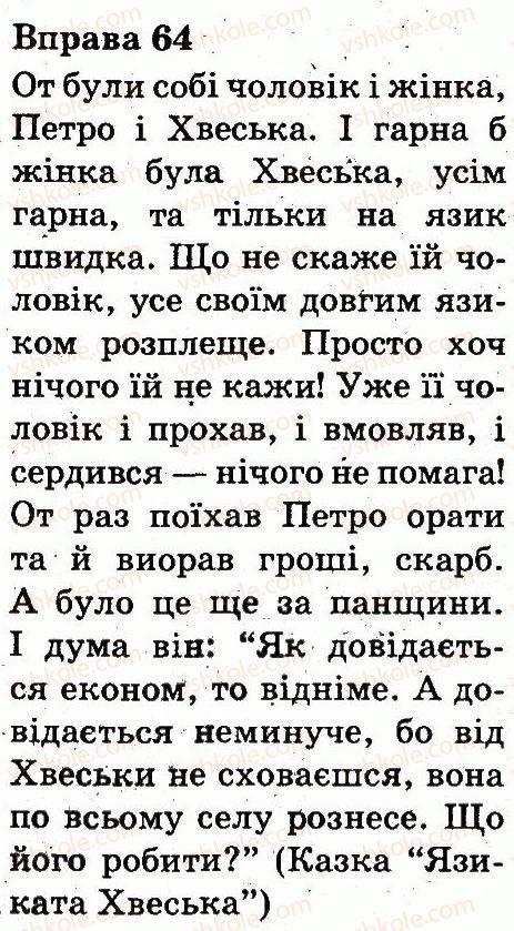 гдз з української мови 4 клас м.с.вашуленко 2019