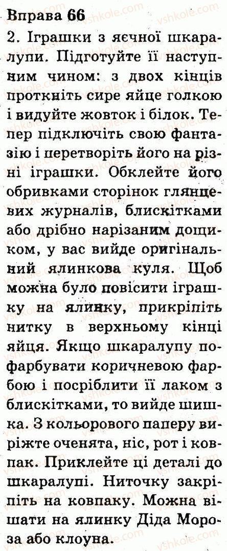 гдз 4 клас українська мова вашуленко мельничайко скуратівський