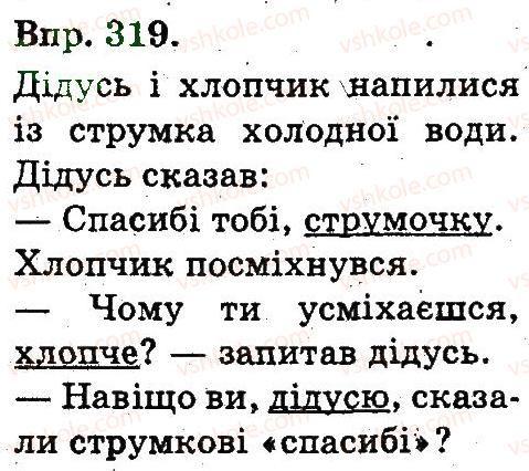 Охота мова хорошковська клас гдз 3 українська