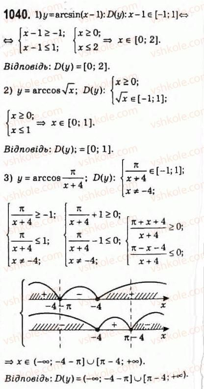 Гдз На 10 Клас Алгебра Профільний Рівень