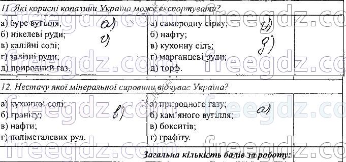 сторінка11